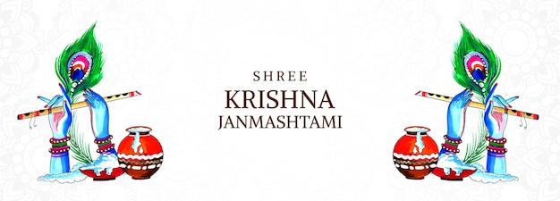 Beautiful festival happy krishna janmashtami banner Free Vector
