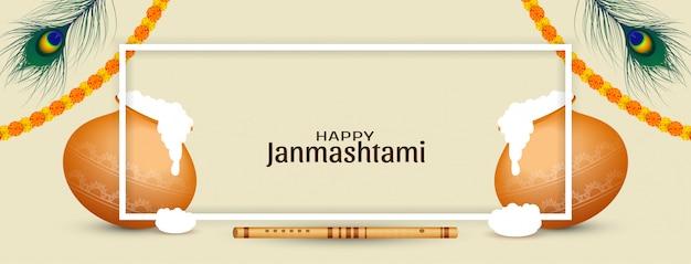 美しい幸せなjanmashtami祭バナー Premiumベクター
