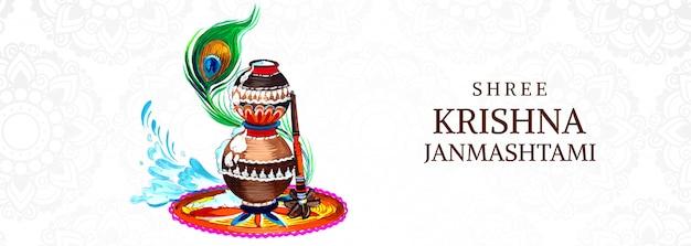 Beautiful religious colorful krishna janmashtami card banner Free Vector