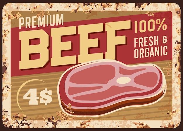 쇠고기 스테이크 녹슨 금속 접시 빈티지 녹 주석 기호 그림 디자인 프리미엄 벡터