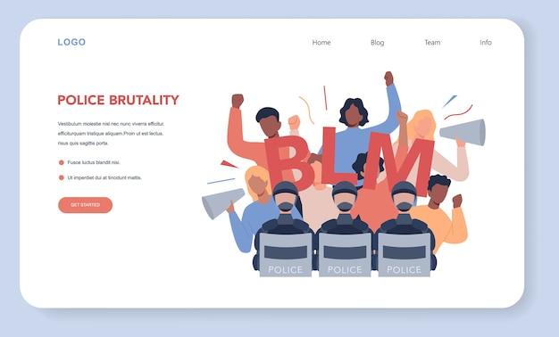 ブラック・ライヴズ・マターのwebバナーまたはランディングページ。抗議者は黒人のための正義を求めています。警察の残虐行為の暴動。アメリカのデモ。 Premiumベクター