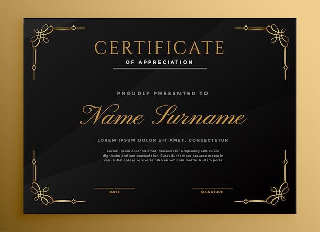 黄金の詳細と黒のビンテージスタイルの証明書テンプレート 無料ベクター