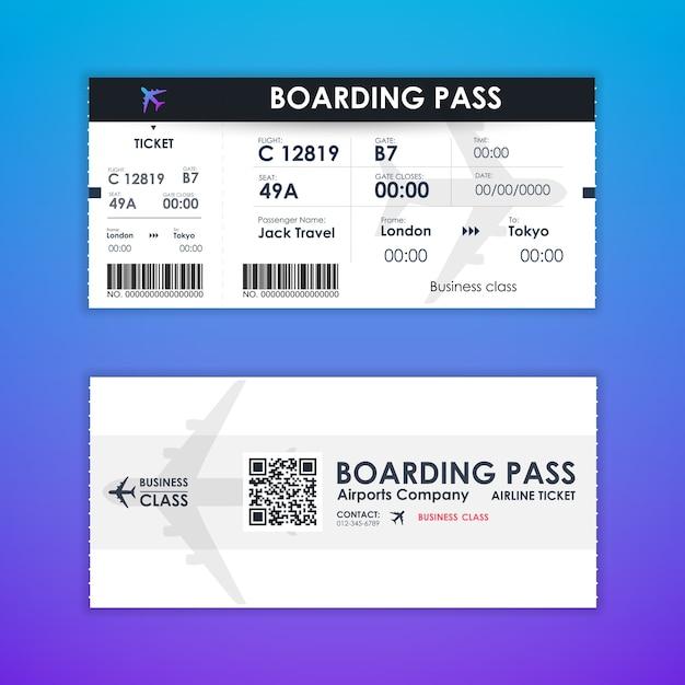 グラフィックデザインの搭乗券チケットカード要素テンプレート。 Premiumベクター