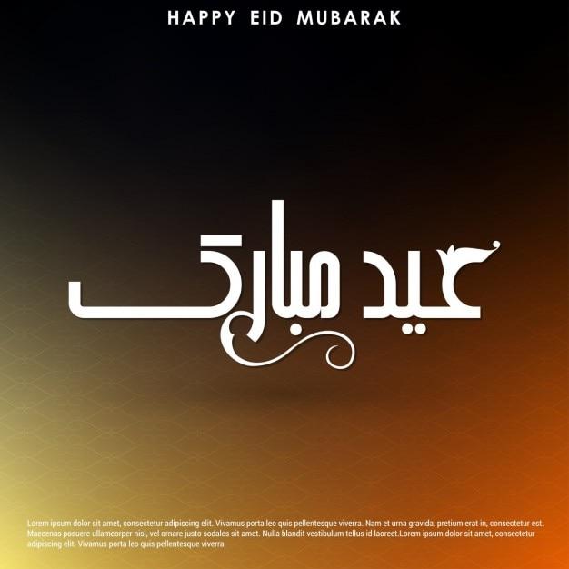 Brown eid mubarak festival background Free Vector