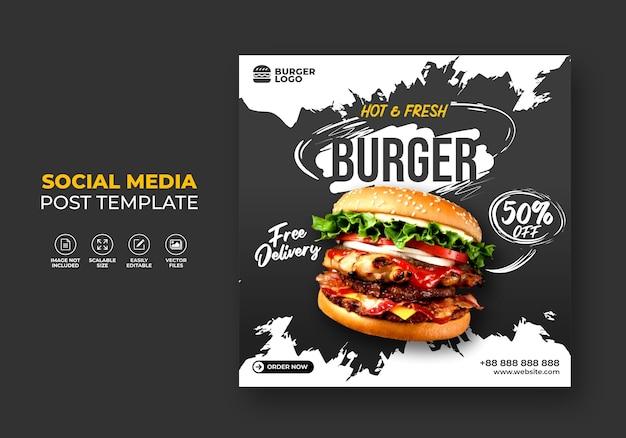 ソーシャルメディアテンプレートのハンバーガーファーストフードレストランのプロモーション。 Premiumベクター