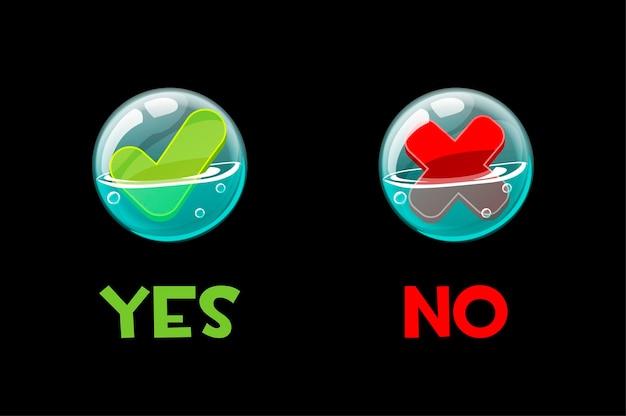 インターフェースのシャボン玉に「はい」と「いいえ」のボタンがあります。 無料ベクター