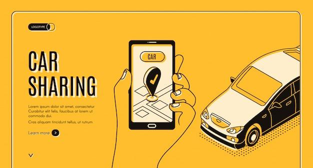 カーシェアリングサービス等尺性ランディングページ、アプリ 無料ベクター