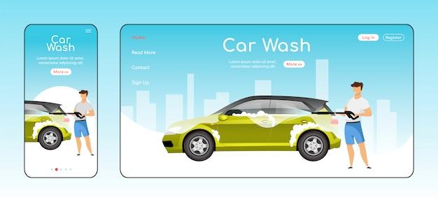 Автомойка отзывчивый целевой страницы плоский цветной шаблон. Premium векторы