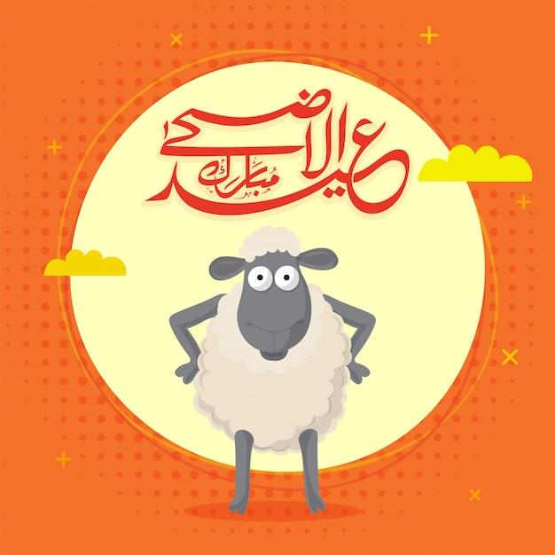 Cartoon Sheep With Eid-al-adha Mubarak Calligraphy. Vector