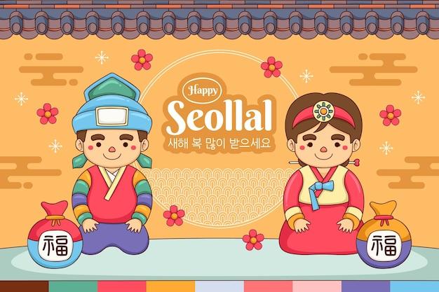 무릎을 꿇고 앉아있는 캐릭터 한국의 새해 무료 벡터