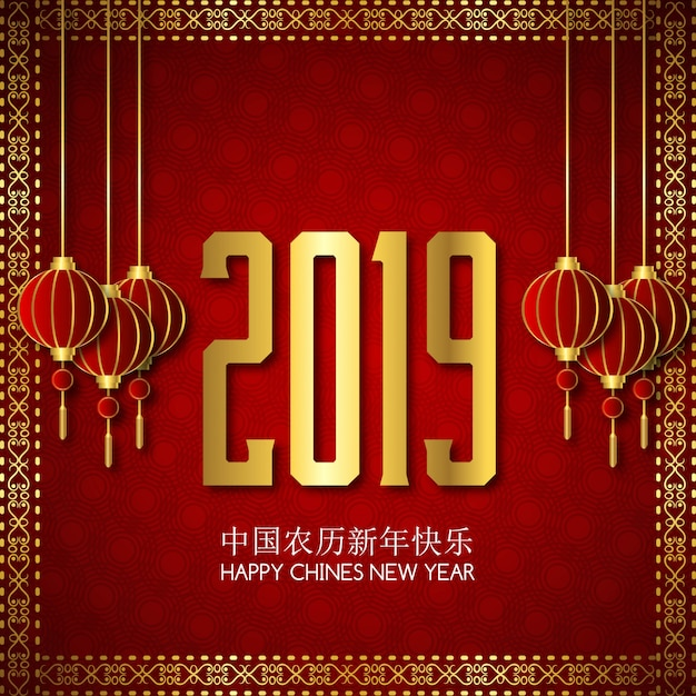 China lettering new year 2019 Free Vector