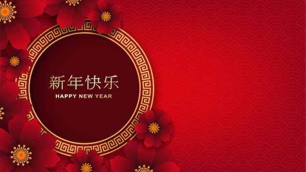 Chinese background. Premium Vector