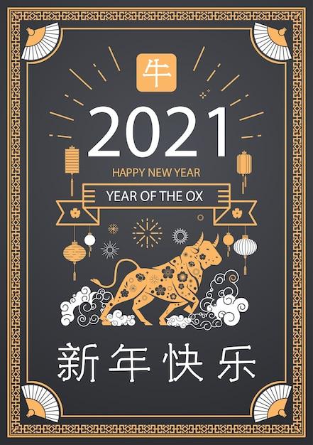 Китайский календарь на новый год бык бык значок буйвола знак зодиака для поздравительной открытки флаер приглашение плакат вертикальный векторная иллюстрация Premium векторы