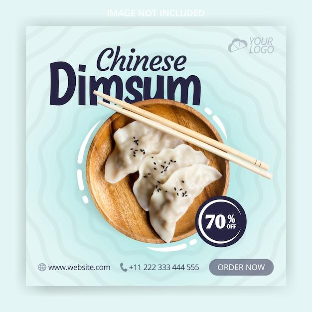 中国の点心ソーシャルメディアプロモーションポスター。シンプルな食品広告テンプレート Premiumベクター