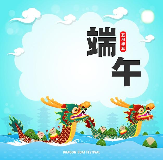 Фестиваль с рисовыми варениками, милый дизайн гонки шлюпки дракона китайца счастливая иллюстрация поздравительной открытки фестиваля шлюпки дракона. Premium векторы