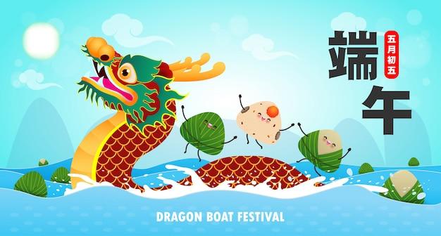 Фестиваль гонки лодок-драконов с рисовыми клецками, милый дизайн персонажей фестиваль лодок-драконов на фоне поздравительной открытки. перевод: праздник лодок-драконов, 5 мая Premium векторы