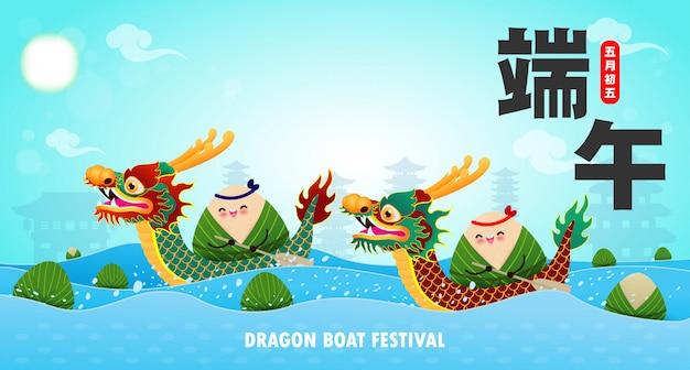 Фестиваль гонки лодок-драконов с рисовыми клецками, милый дизайн персонажей фестиваль лодок-драконов на фоне поздравительной открытки. перевод: праздник лодок-драконов Premium векторы