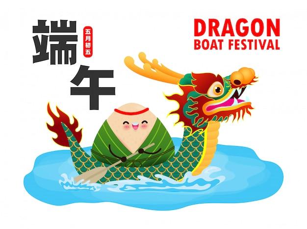 Фестиваль гонки лодок-драконов с рисовыми клецками, милый дизайн персонажей. плакат фестиваля лодок-драконов. перевод: праздник лодок-драконов Premium векторы