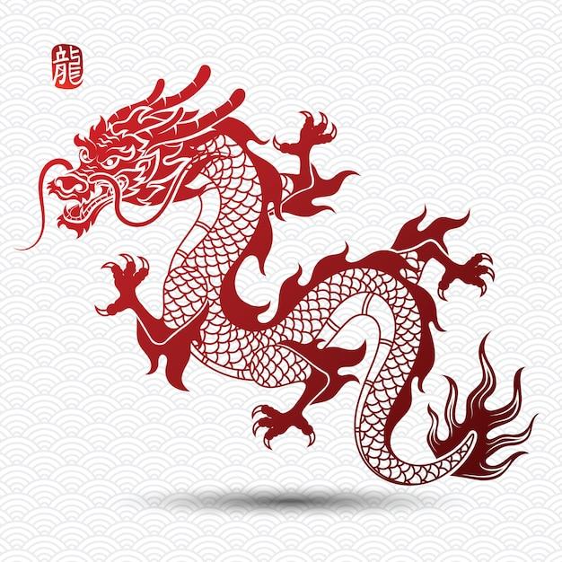 premium vector chinese dragon https www freepik com profile preagreement getstarted 4884009