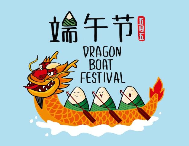 Chinese festival dragon boat festival Premium Vector