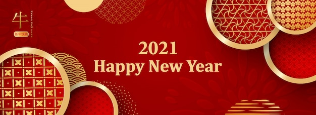 Chinese greeting card for 2021 new year .hieroglyph ...