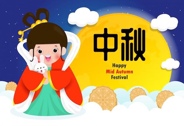 中国ハッピー中秋節ベクトルデザインポスターデザインの月の中国の女神とウサギのキャラクターが背景ベクトルイラスト上に分離されて、中国語翻訳中秋節 Premiumベクター