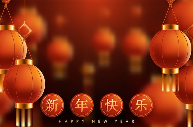 Chinese Lantern Festival 2020.Chinese Happy New Year 2020 With Red Lantern Concept On Red