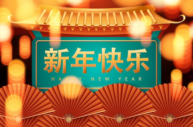 Chinese happy new year 2020 with red lantern concept Premium Vector