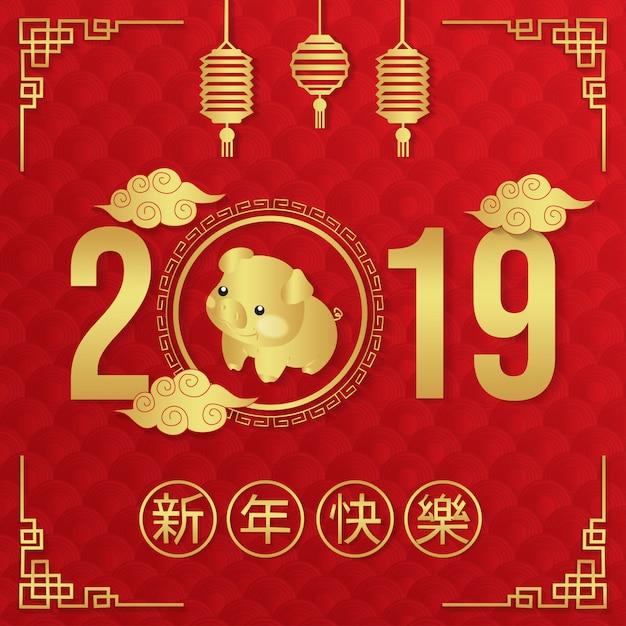 Chinese happy new year background vector Premium Vector