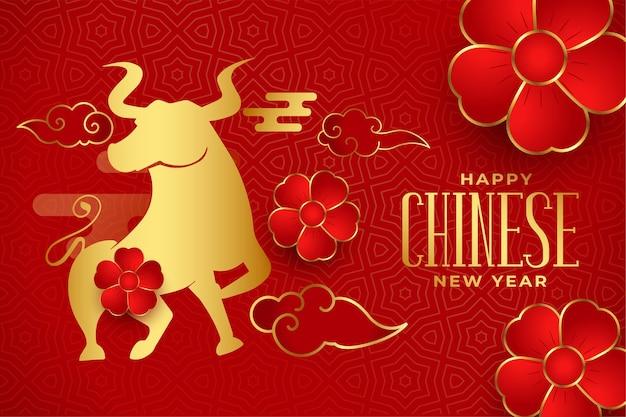 牛と花の赤い背景を持つ中国の新年あけましておめでとうございます 無料ベクター