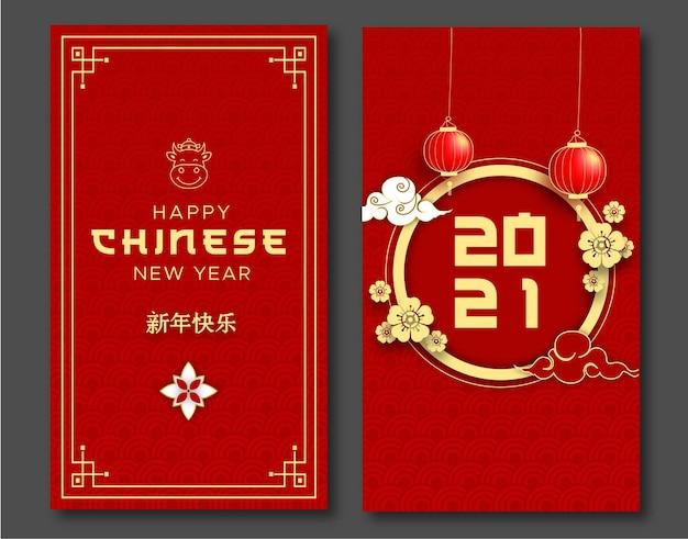 メッセージ言語ハッピーチャイニーズニューイヤーグリーティングカードと中国のランタンの花と雲。 Premiumベクター