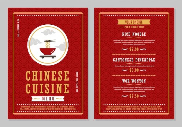 Chinese menu  template vectror Premium Vector