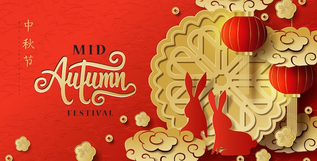 Chinese mid autumn festival calligraphy background layout decorate with rabbit and leaves fall for celebration mid Premium Vector