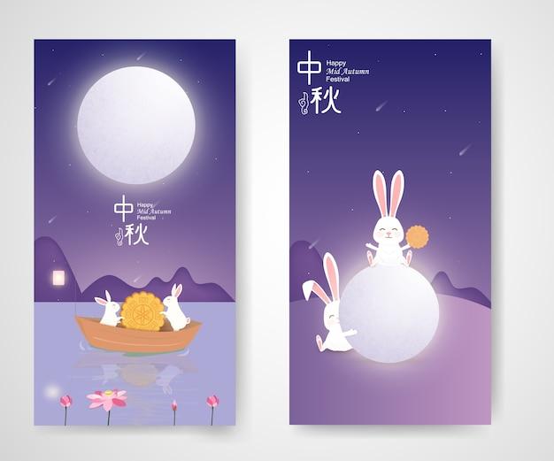 中国の中秋節のバナーデザイン。 Premiumベクター