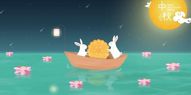 バナー、チラシ、グリーティングカード、ポスターの中国中旬秋祭りのデザインテンプレートです。中国語訳:中秋節。 Premiumベクター
