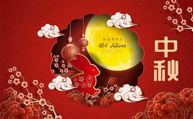 Chinese mid autumn festival Premium Vector
