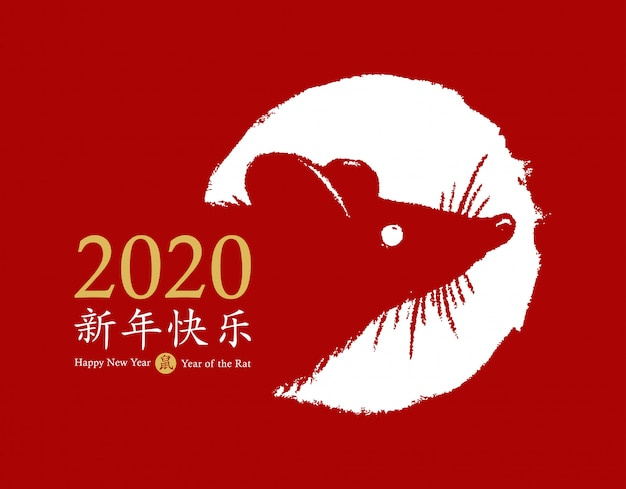 Chinese new year 2020 of the rat.  card design. hand drawn red stamp with rat symbol. Premium Vector