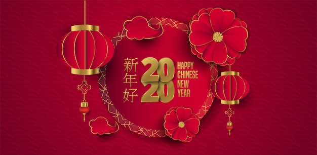 Chinese new year 2020 traditional red greeting card with traditional asian decoration,  flowers, lanterns and clouds in gold layered paper. calligraphy symbol translation: happy new year Premium Vector