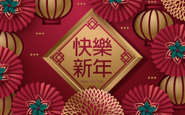Chinese new year 2020 traditional red greeting card with ...