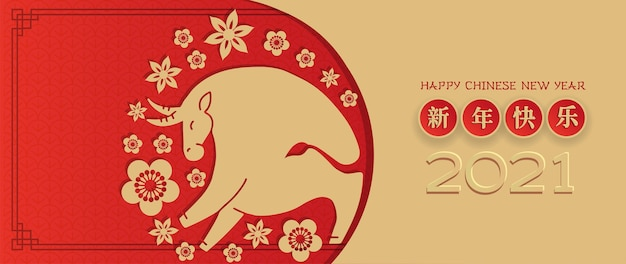 Chinese new year 2020 year of the ox. red and gold paper cut bull character in yin and yang concept, flower and asian craft style. chinese translation - happy chinese new year. Premium Vector
