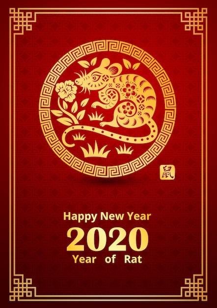 Chinese new year 2020 Vector | Premium Download