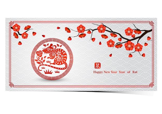 Chinese new year 2020 Premium Vector