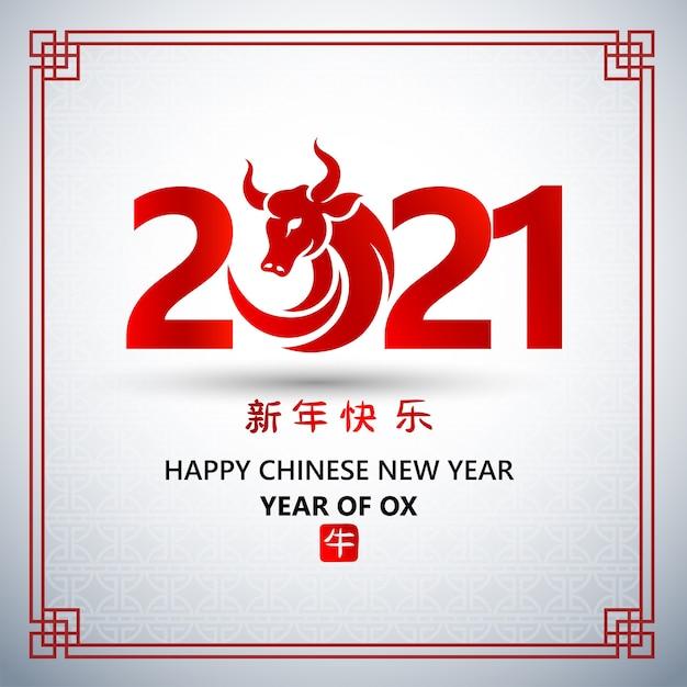 Китайская новогодняя открытка 2021 года - это бык в круговой рамке, а китайское слово означает бык Premium векторы