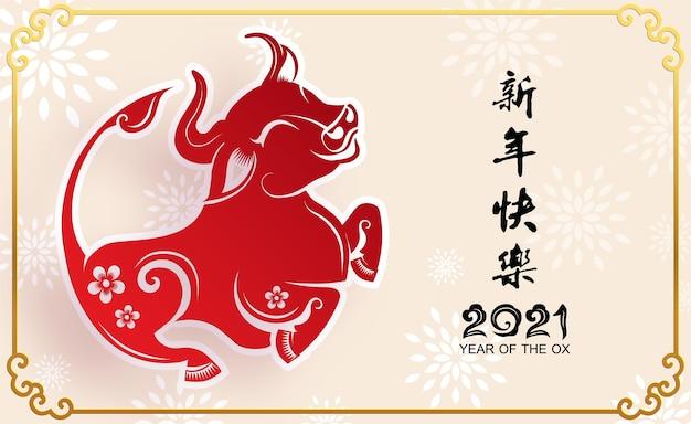 Китайская новогодняя открытка 2021 года, год быка, гонг си фа цай Бесплатные векторы