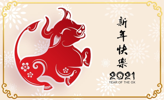 Chinese new year 2021 greeting card, the year of the ox, gong xi fa cai Free Vector