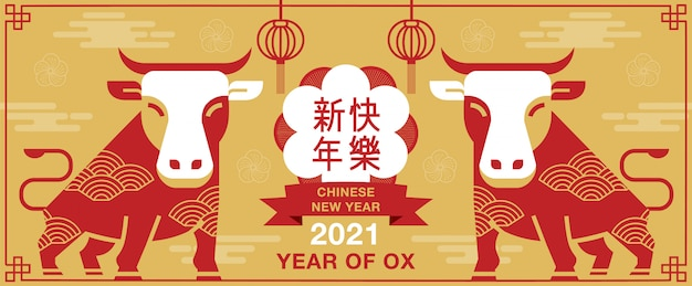 Premium Vector Chinese New Year 2021 Happy New Year Greetings Year Of The Ox Modern