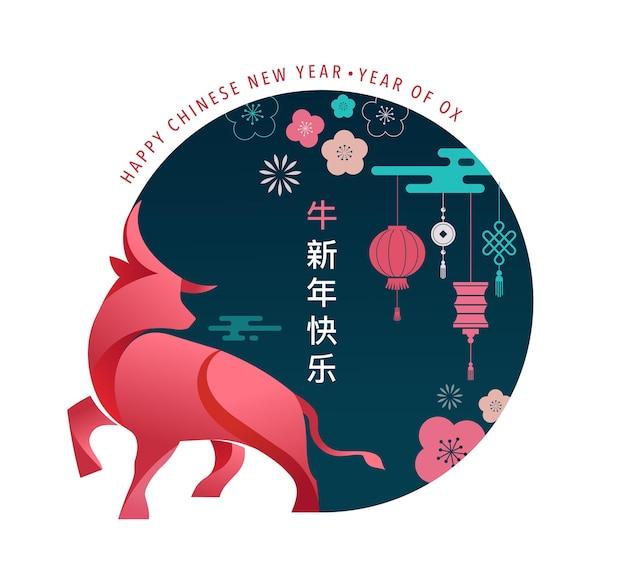 황소, 인사말 카드의 중국 새 해 2021 년 프리미엄 벡터