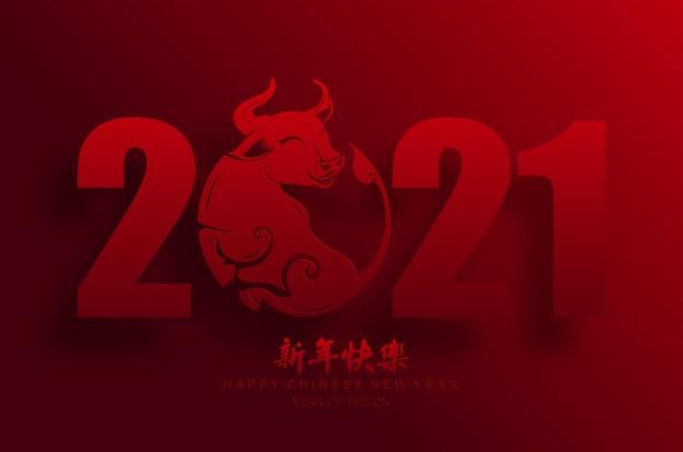 Китайский новый год 2021, год быка в ремесленном стиле, поздравительная открытка Бесплатные векторы