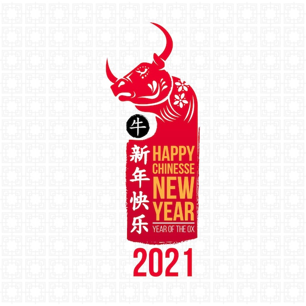 Free Vector Chinese New Year 2021