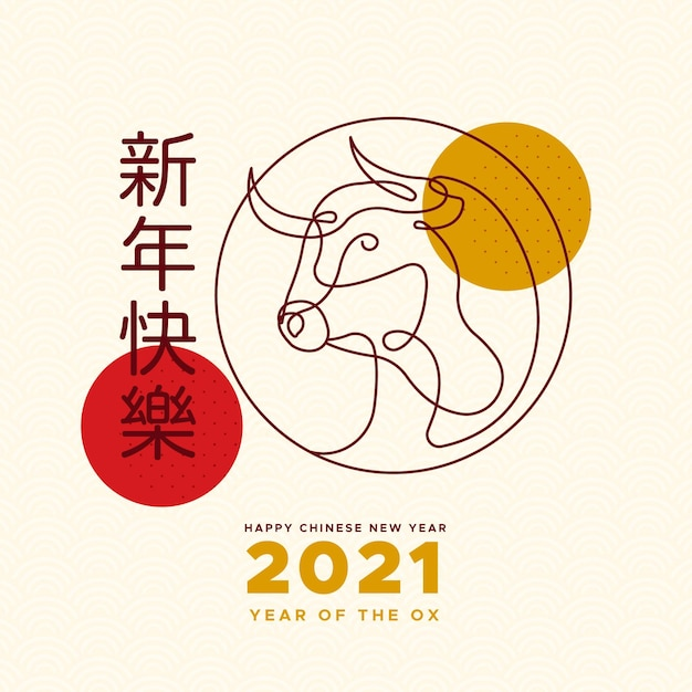 旧正月2021年 Premiumベクター